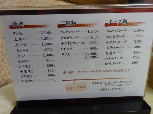 メニュー値段画像