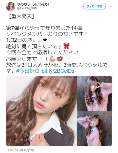 りのちぃ(市川莉乃) Twitter