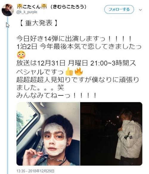 こた(木村虎太郎) Twitter