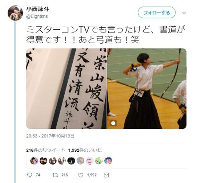 えいと(小西詠斗) Twitter 弓道 書道