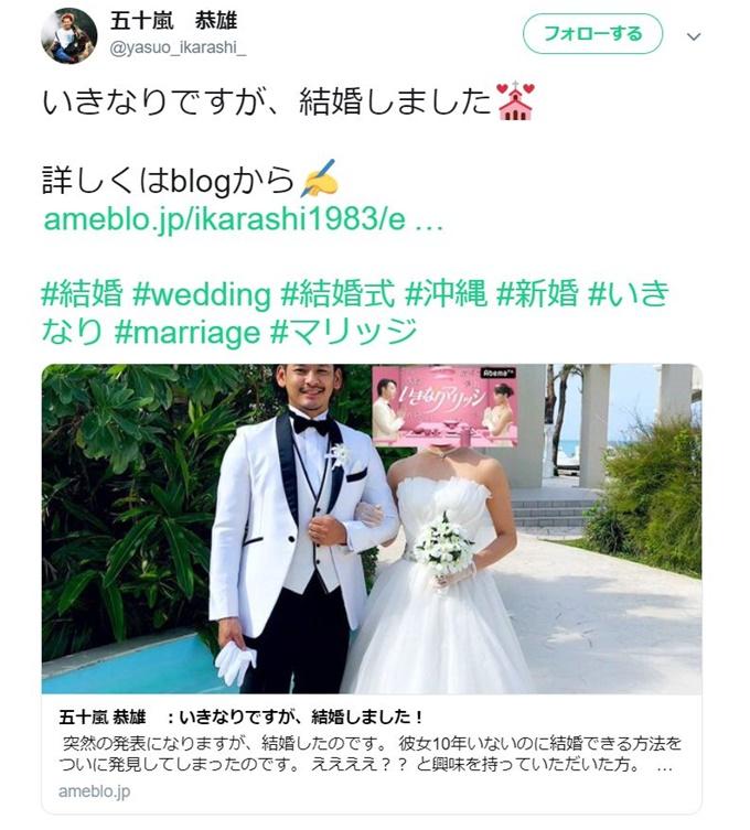 いきなりマリッジ2嵐 結婚 画像