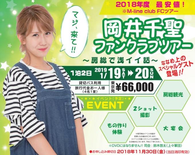 岡井千聖バスツアー(ファンイベント)