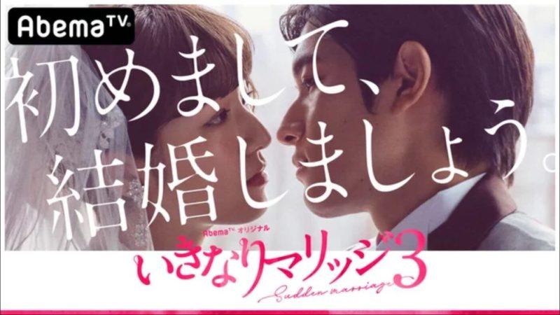 【いきなりマリッジ3】17話ネタバレ感想とあらすじ!