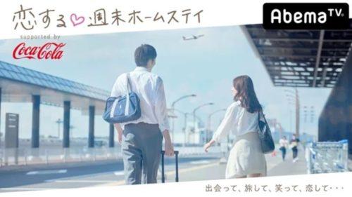 恋ステシーズン8メンバー出演者wikiプロフィールに画像とインスタとツイッター【恋する週末ホームステイ】