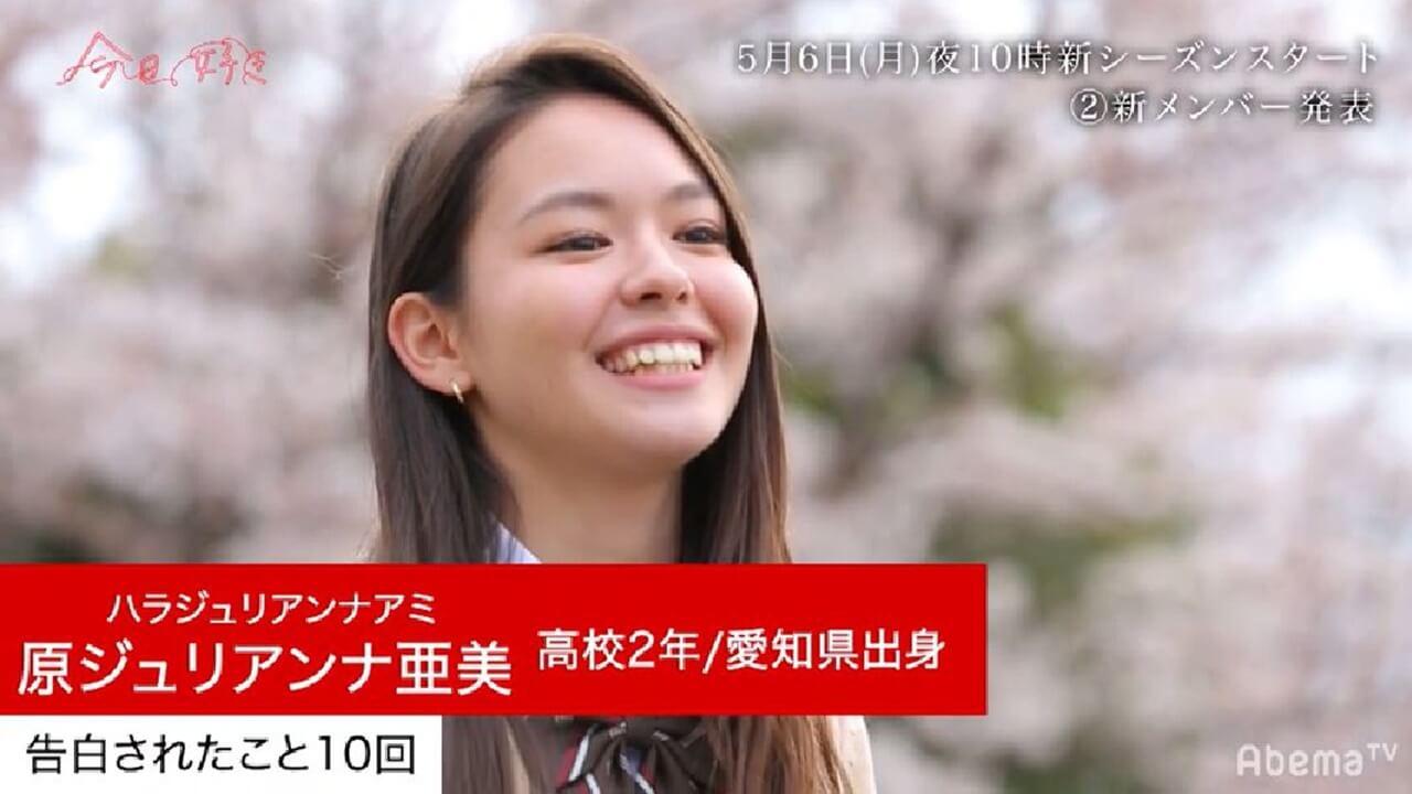 あみ(原ジュリアンナ亜美)のwikiプロフィール画像