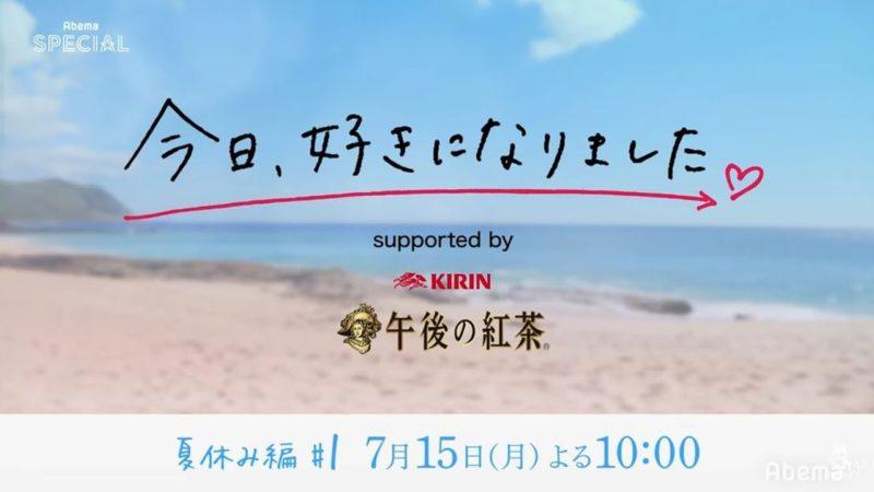 今日好き夏休み編放送開始日画像
