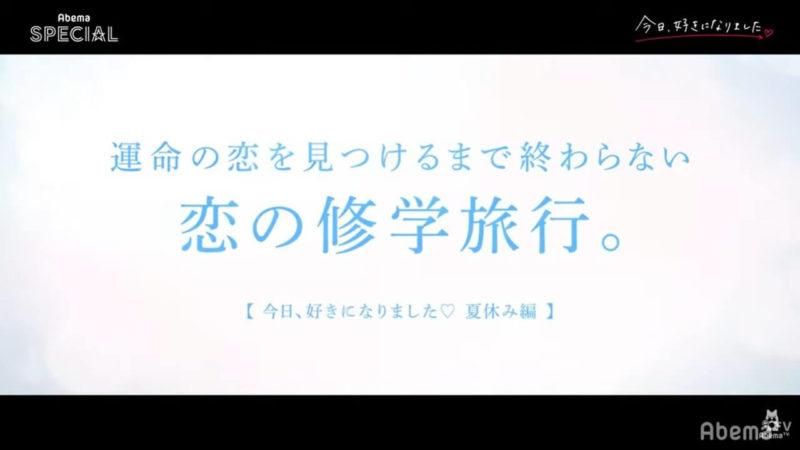今日好き夏休み編(20弾)メンバー詳細プロフィールに画像とインスタとツイッター