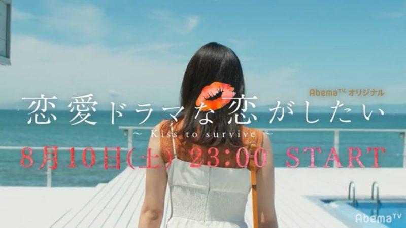 『ドラ恋4』の放送日や放送時間!いつから放送されるの?画像