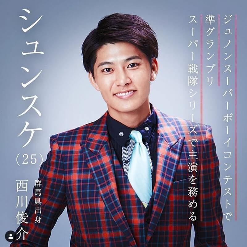 しゅんすけ(西川俊介)のwikiプロフィール画像