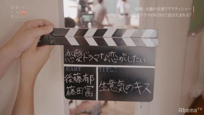 ドラ恋4|3話ネタバレ感想とあらすじ!カット後のキスがヤバい!