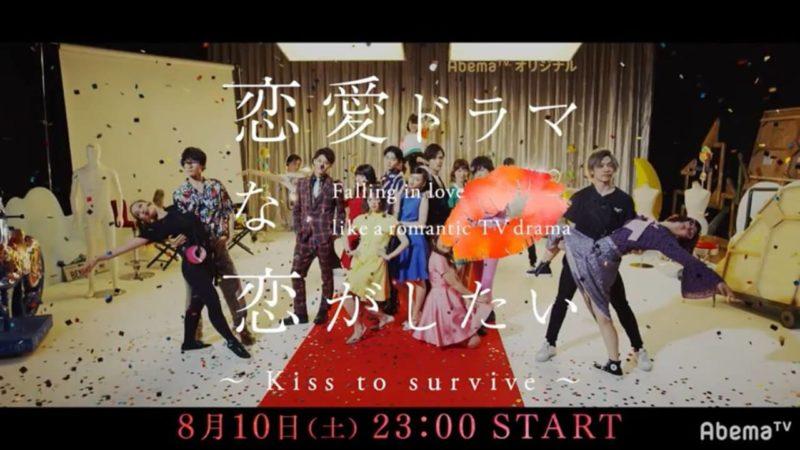 ドラ恋4メンバー|出演者キャストのインスタや詳細プロフを画像付で紹介!いつから放送?画像