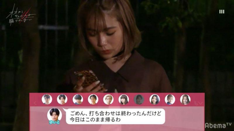 オオカミちゃん8話ネタバレ画像19