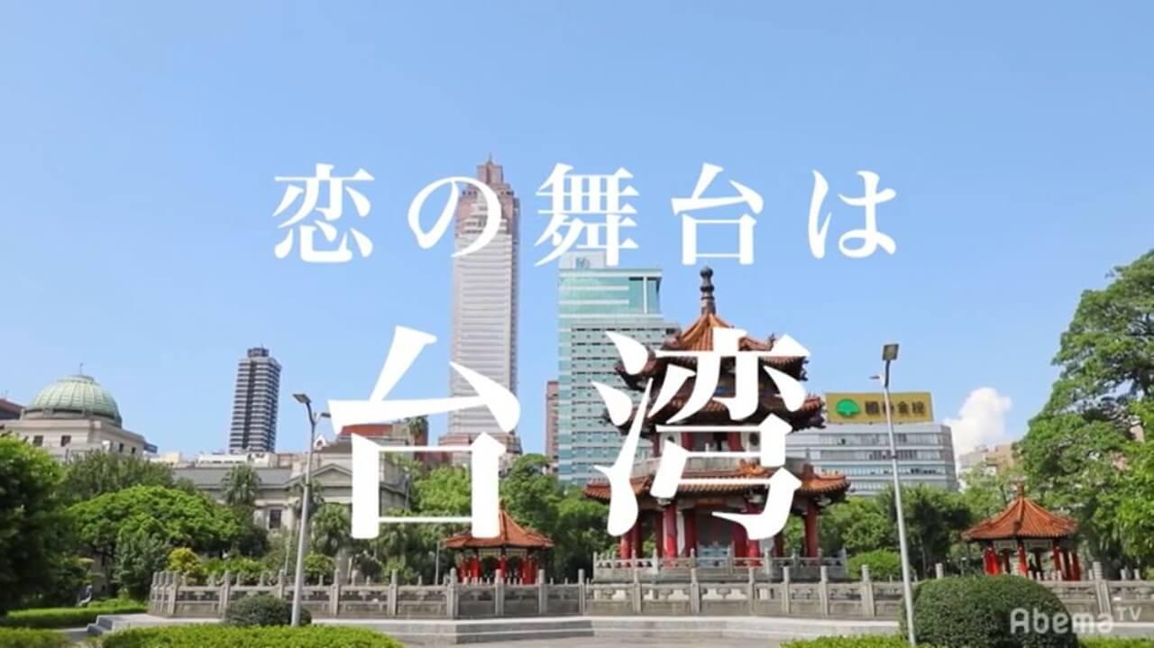 台湾 今日 好き