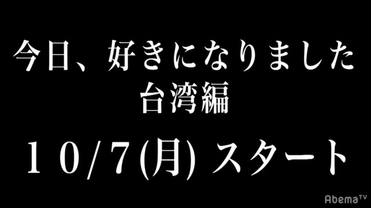 今日好き台湾編放送日