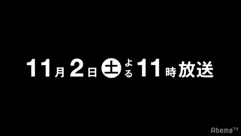 【こじらせ森の美女】の放送日