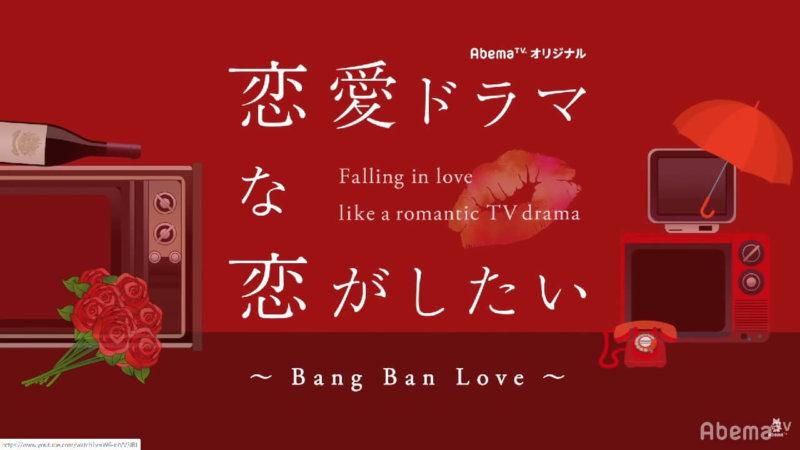 恋愛ドラマな恋がしたい5のネタバレ結末!最終回まで感想とカップル予想!