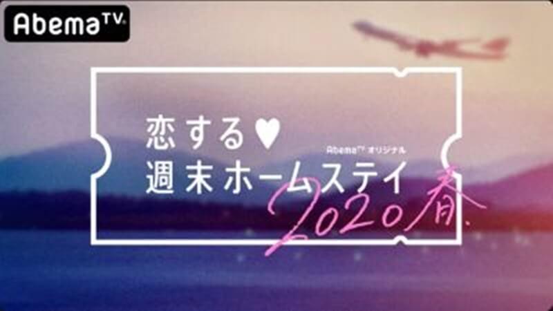 恋する週末ホームステイ2020春