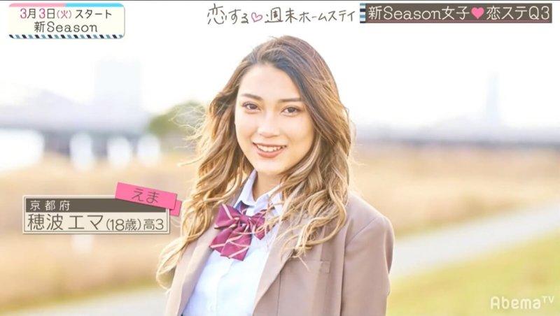 恋ステ 穂波エマ(えまぽち)の高校も判明?経歴も凄い!ハーフなの?