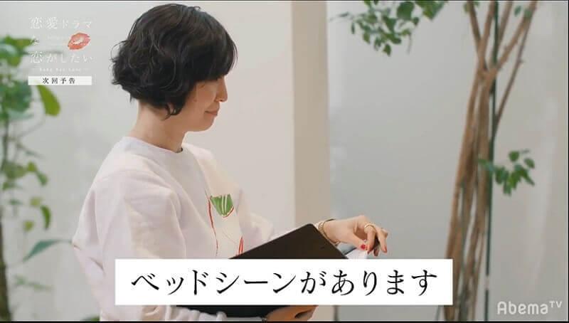 ドラ恋5 8話ネタバレ感想画像