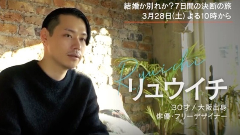さよならプロポーズ リュウイチ 吉田龍一の職業は俳優でデザイナー!経歴や作品が凄い!