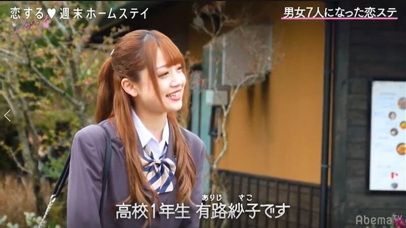 恋ステ さこ|有路紗子の中学校や高校は?元アイドルで性格は?インスタがかわいい!画像