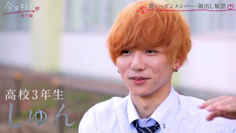 今日好き 里吉俊|しゅんの高校に性格はナルシスト?インスタの髪型がおしゃれすぎる!【青い春編】画像