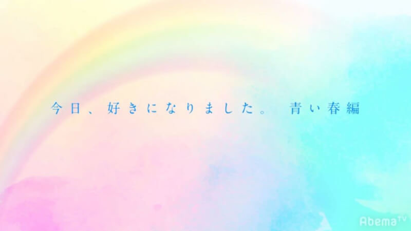 今日好き青い春編 主題歌/挿入歌を紹介!!曲名は!?歌手は誰!?画像
