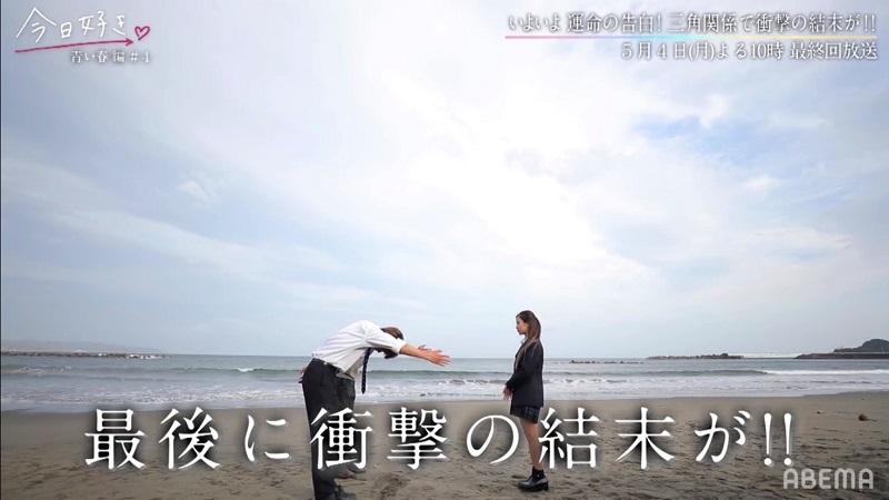 今日好き青い春編最終回結末第5話のネタバレ感想!告白結果は?画像