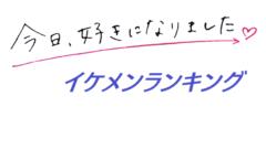 【今日好きイケメンランキング】男子メンバー順位!1位に輝いたのは誰?【2020年最新】