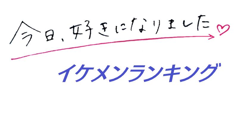 【今日好きイケメンランキング】男子メンバー順位!1位に輝いたのは誰?【2021年最新】