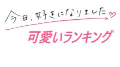 【今日好き可愛いランキング】女子メンバー順位!1位に輝いたのは誰?【2020年最新版】