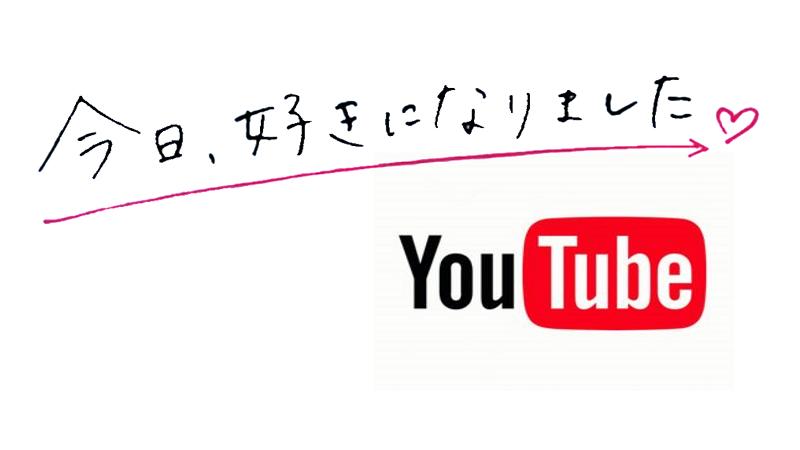 今日好きメンバー発YouTuberまとめ!チャンネル登録者が多いのは誰?画像