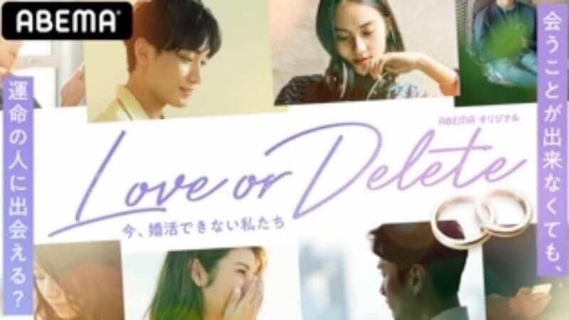 「Love or Delete(ラブデリ)」【1話】ネタバレ感想とあらすじ!画像