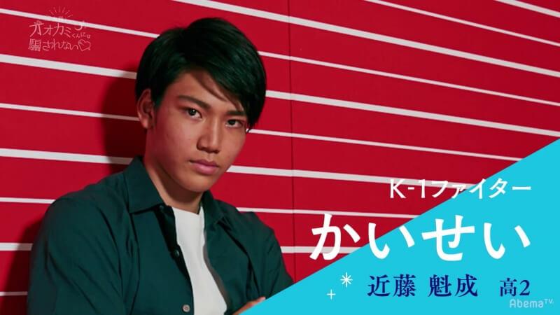 近藤魁成(かいせい)のwikiプロフィール画像