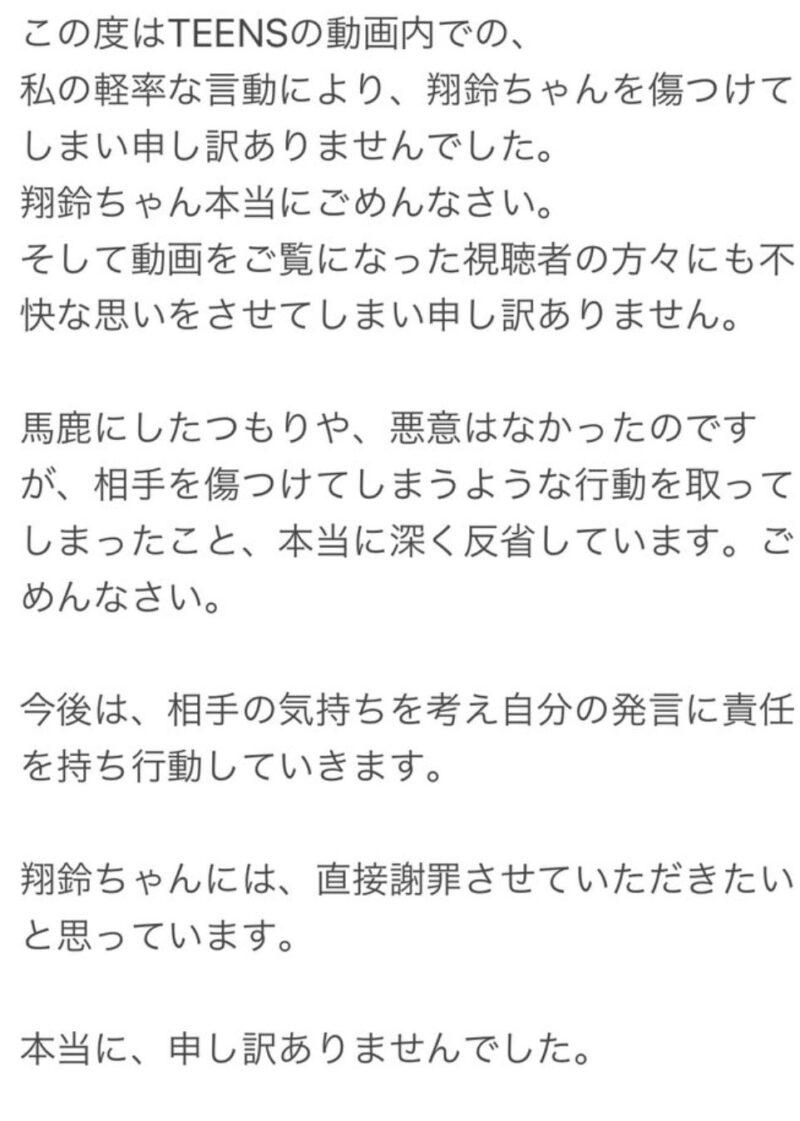 じゅり(西川樹里)ちゃんの謝罪
