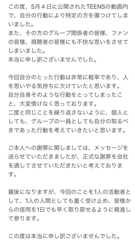 けいえる(河本景)ちゃんの謝罪