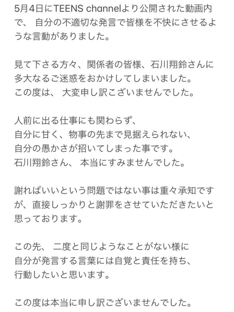 せな(後藤聖那)くんの謝罪