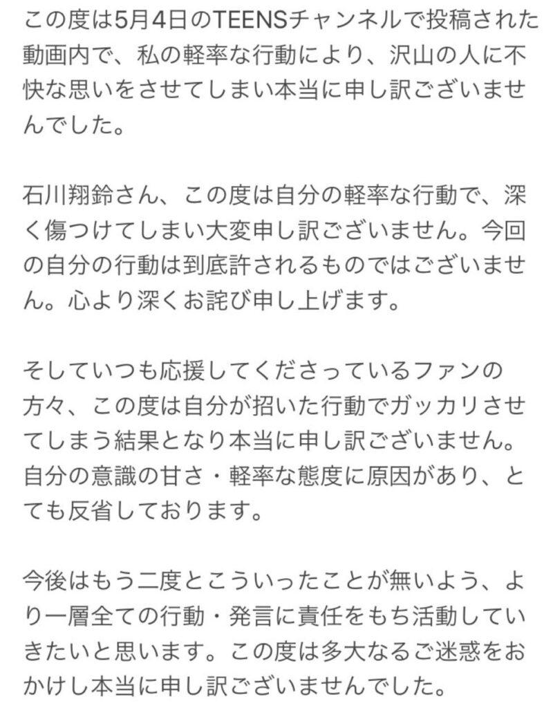 すず(三野宮鈴)ちゃんの謝罪