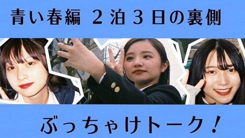 今日好き青い春編 おうち時間特別編のネタバレ感想!画像