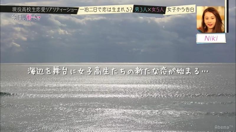 今日好き3弾【1話】ネタバレと感想!画像
