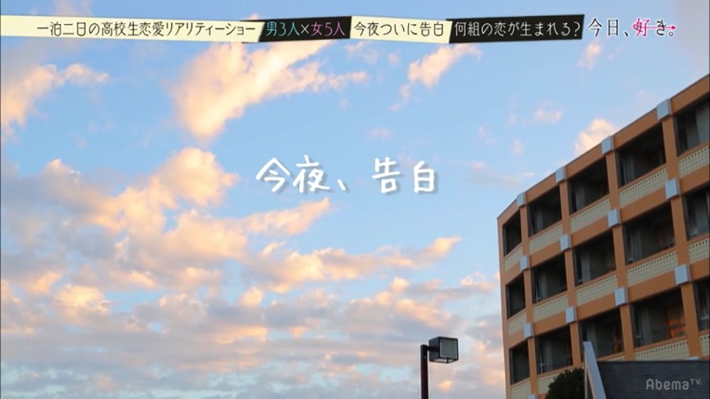 今日好き3弾最終回結末【3話】のネタバレ感想!画像