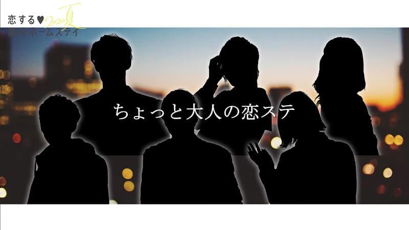「恋ステLAST TEEN(ラストティーン)」メンバー紹介!出演者のプロフィールにSNS一覧画像