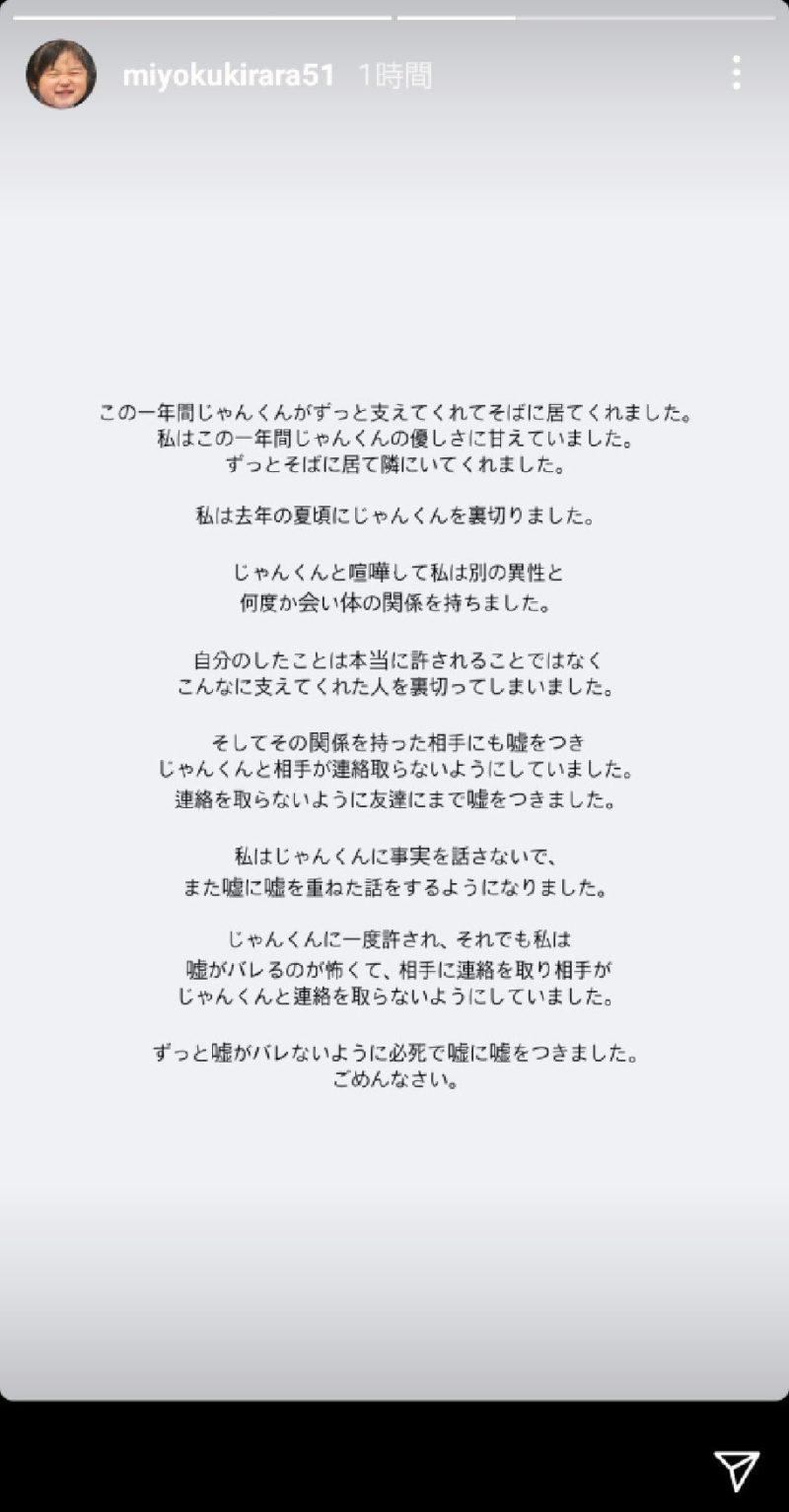 みよくきららの浮気が発覚!?