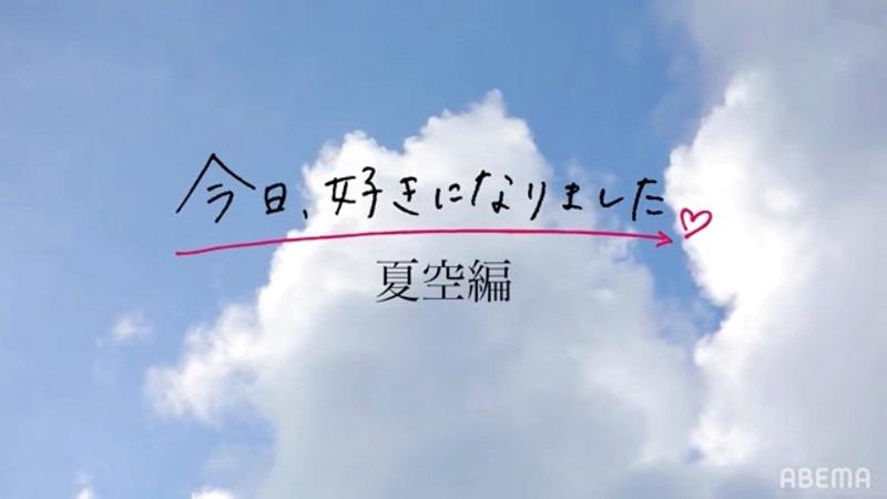 今日好き夏空編(28弾)のネタバレ結果と最終回まで告白カップル予想と感想と考察!画像