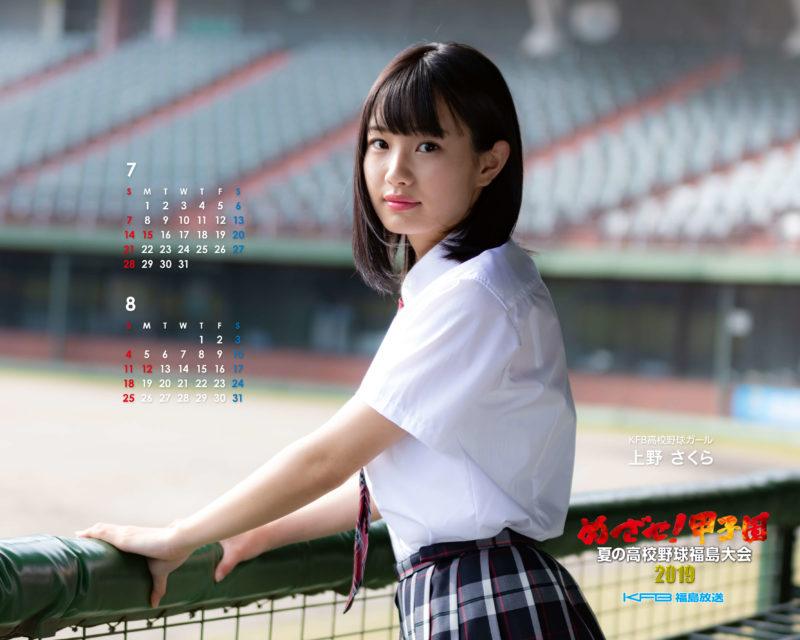 さくちゃん(上野さくら)は高校野球ガール画像