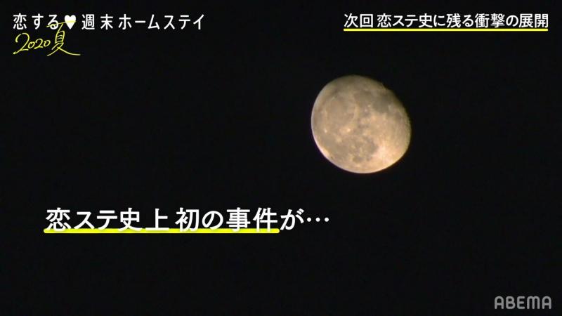 恋ステ2020夏シーズン13【11話】ネタバレ感想とあらすじ!画像