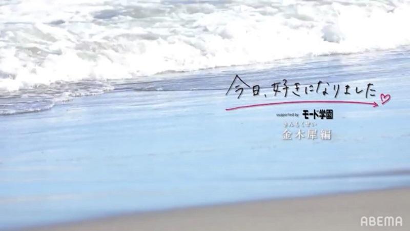 今日好き金木犀編【3.5話】のネタバレ感想!画像