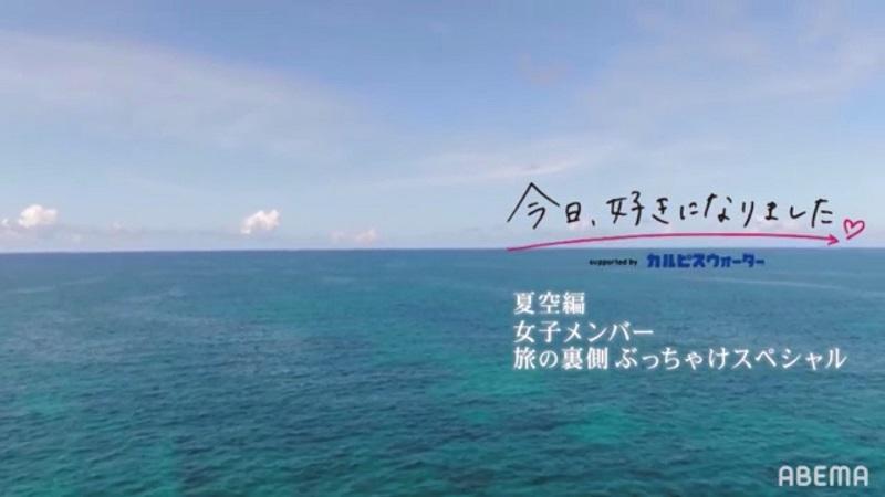 今日好き夏空編【スピンオフ特別編】のネタバレ感想!画像