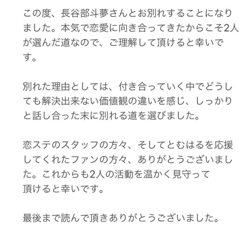 とむ(長谷部斗夢)くんとはるか(長宗遥)ちゃんが別れた!②