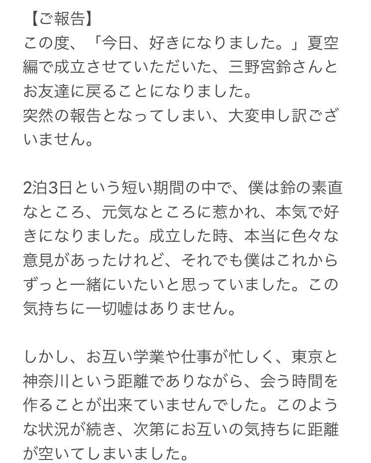 きょうへい(青山京平)くんの報告①